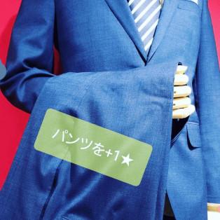 賢くスーツを着回す方法