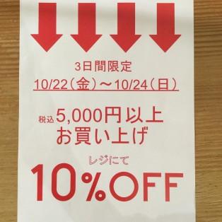 10/22(金)〜10/24(日) 3日間限定!5,000円以上お買い上げで10%OFF★☆