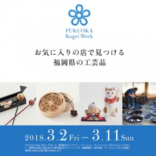 FUKUOKA Kogei Week