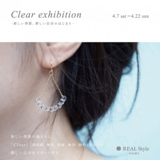 Clear exhibition -新しい季節、新しい自分のはじまり-