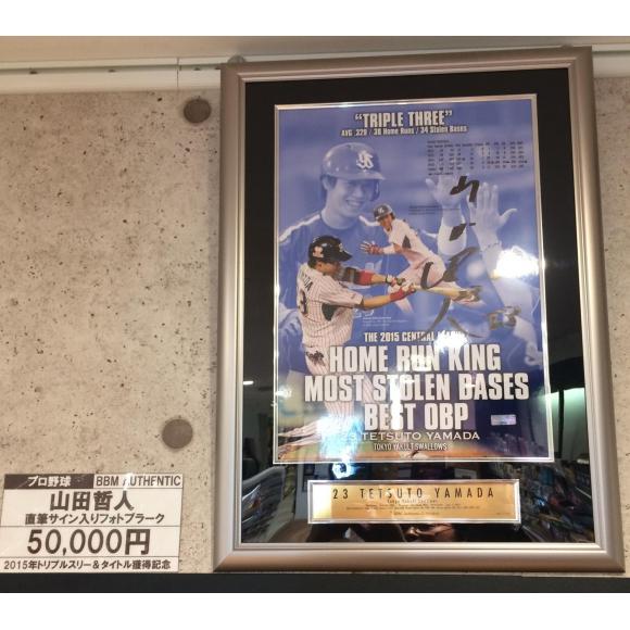 【山田哲人選手の直筆サイン入り製品のご紹介】スポーツカード&カードゲームショップミント