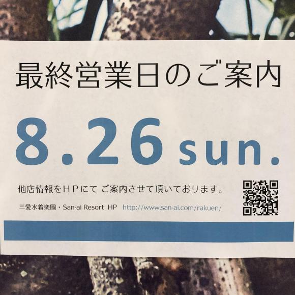 San-ai Resort