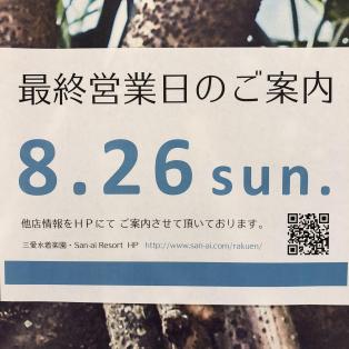 【最終営業日のご案内】