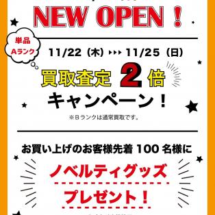 KINJI八王子店オープンします!!