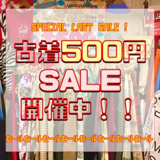 ☆古着500円SALE開催中☆バッグも無料プレゼント☆