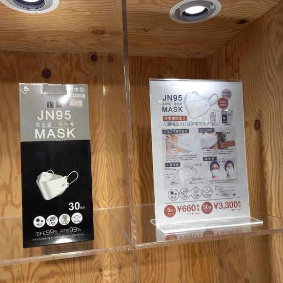 韓国で大人気のマスクお取り扱い始めました☆