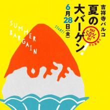 吉祥寺パルコ 夏の大バーゲン!