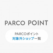 PARCOポイント対象外ショップ一覧