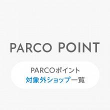 PARCOポイント・ポケパル払い対象外ショップ一覧