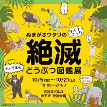「ぬまがさワタリの絶滅どうぶつ図鑑展」開催!