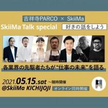 SkiiMa KICHIJOJI オープニングイベント開催!