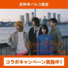 映画『ホットギミック ガールミーツボーイ』コラボキャンペーン