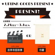 POCKET PARCO抽選会|UPLINK GOODS PRESENT!