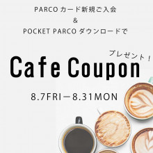 PARCOカード新規ご入会&POCKET PARCOダウンロードでカフェクーポン プレゼント!