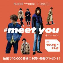 FUDGE、men's FUDGE × PARCO タイアップ ♯meet you キャンペーン