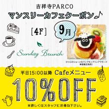 【POCKET PARCO会員限定】〈9月〉マンスリーカフェクーポン 4F サンデーブランチ