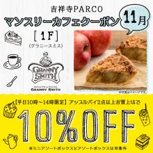 【POCKET PARCO会員限定】〈11月〉マンスリーカフェクーポン 1F・グラニースミス