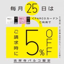 【吉祥寺パルコ限定】毎月25日は<PARCOカード>でのお買い物がおトク!