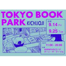 【期間限定SHOP】TOKYO BOOK PARK