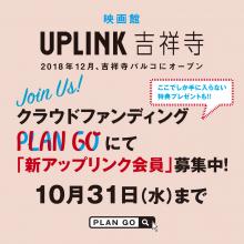 UPLINK吉祥寺 クラウドファンディング実施中!