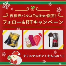 クリスマスギフトTwitterキャンペーン