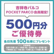【POCKET PARCO会員限定】クーポンご提示で500円分のご優待券プレゼント!