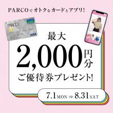 最大2,000円分優待券プレゼント!