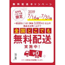 B1F 治一郎「全国どこでも無料配送」キャンペーン実施中!