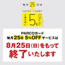 『PARCOカード毎月25日5%オフ』サービス終了のお知らせ