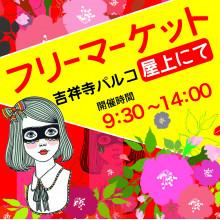 【屋上イベント】MOTTAINAIフリーマーケット 日程決定!
