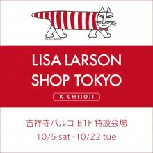 【期間限定SHOP】リサ・ラーソン SHOP TOKYO