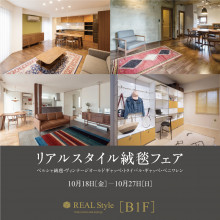 B1F・リアルスタイルホーム『絨毯フェア』開催