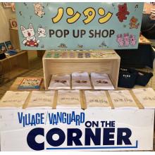 【期間限定SHOP】ノンタンPOPUP SHOP by Village Vanguard