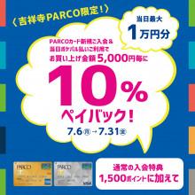 【PARCOカード新規ご入会&ポケパル払い】10%ペイバックキャンペーン!