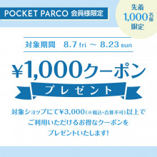 【POCKET PARCO】対象ショップ限定1,000円クーポンプレゼント