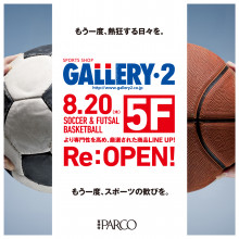 【8/20 RENEWAL OPEN】ギャラリー・2