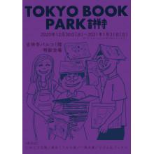 【期間限定SHOP】TOKYO BOOK PARK 吉祥寺