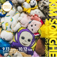 PARCO UPCYCLE  KIM SONGHE with your TOYS project