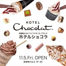 【11/5 NEW OPEN!】ホテルショコラ