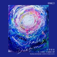 【イベント】SkiiMa 永澤朋恵 第三回個展 COSMIC WHALE'S DREAM