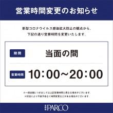 政府の緊急事態宣言に伴う営業時間変更継続のお知らせ