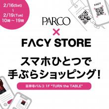 【期間限定SHOP】FACY STORE