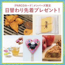 〈PARCOカード〉会員限定!日替わり先着プレゼント