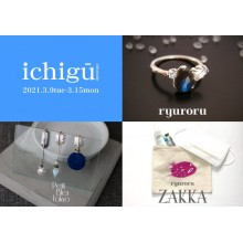 【期間限定SHOP】ichigu affordable<イチグウ アフォーダブル>