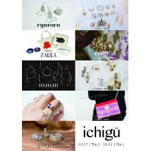 【期間限定SHOP】ichigu<イチグウ>