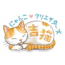 【期間限定ショップ】にゃんこクリエイターズ「吉猫」