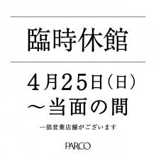 【重要】政府の緊急事態宣言に伴う臨時休館のお知らせ