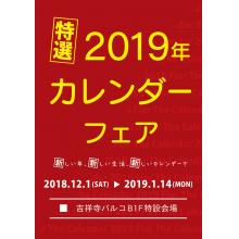 【期間限定SHOP】2019年カレンダーフェア