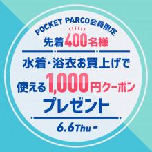 【POCKET PARCO会員限定】水着・浴衣お買上げで使える1,000円クーポンプレゼント!