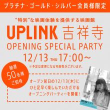 POCKET PARCO 映画館「UPLINK吉祥寺」のオープニングパーティーに抽選でご招待!